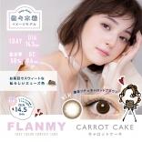 FLANMY(フランミー)キャロットケーキ