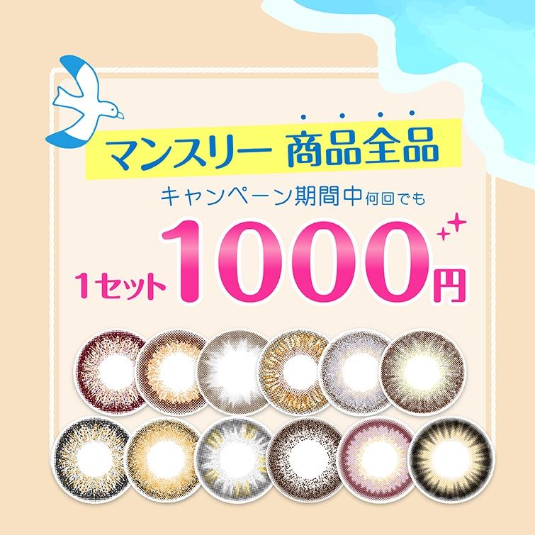 マンスリー全品1セット1,000円!
