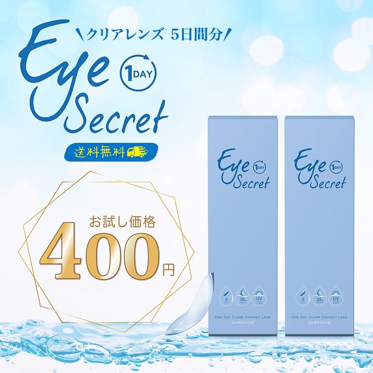 EyeSecret 5日分お試し 400円