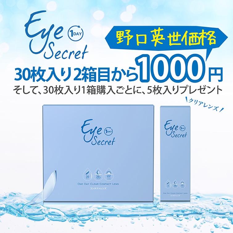 「EyeSecret」2箱目から1,000円!
