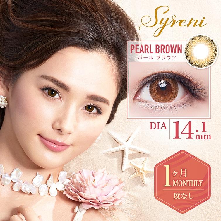 Syreni(シーレニ)パール ブラウン