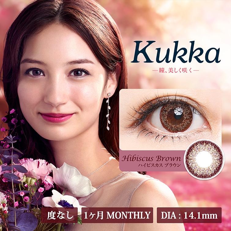 Kukka(クッカ)ハイビスカスブラウン