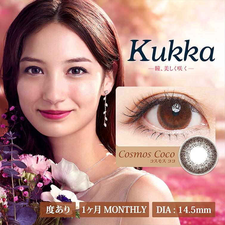 Kukka(クッカ)コスモスココ