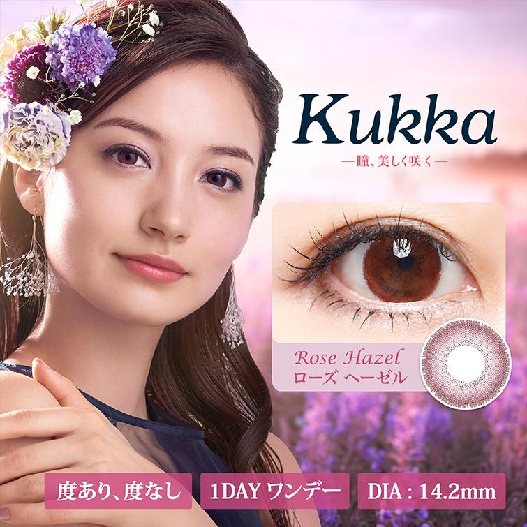 Kukka(クッカ)ローズヘーゼル