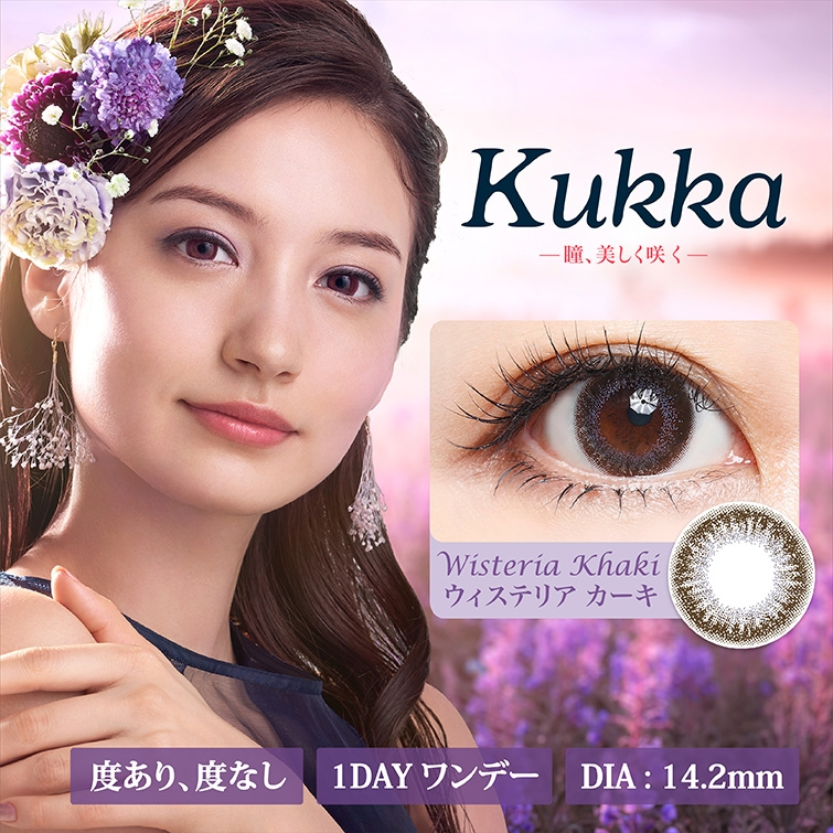 Kukka(クッカ)ウィステリアカーキ