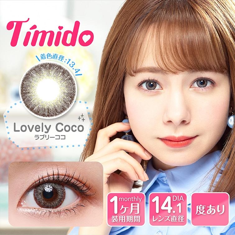Timido(ティミド)ラブリーココ