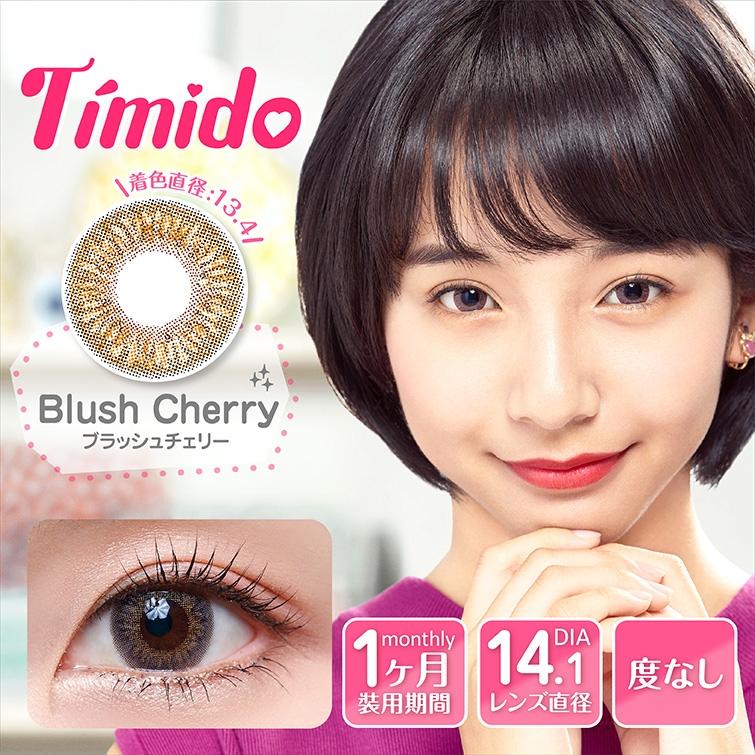 Timido(ティミド)ブラッシュチェリー