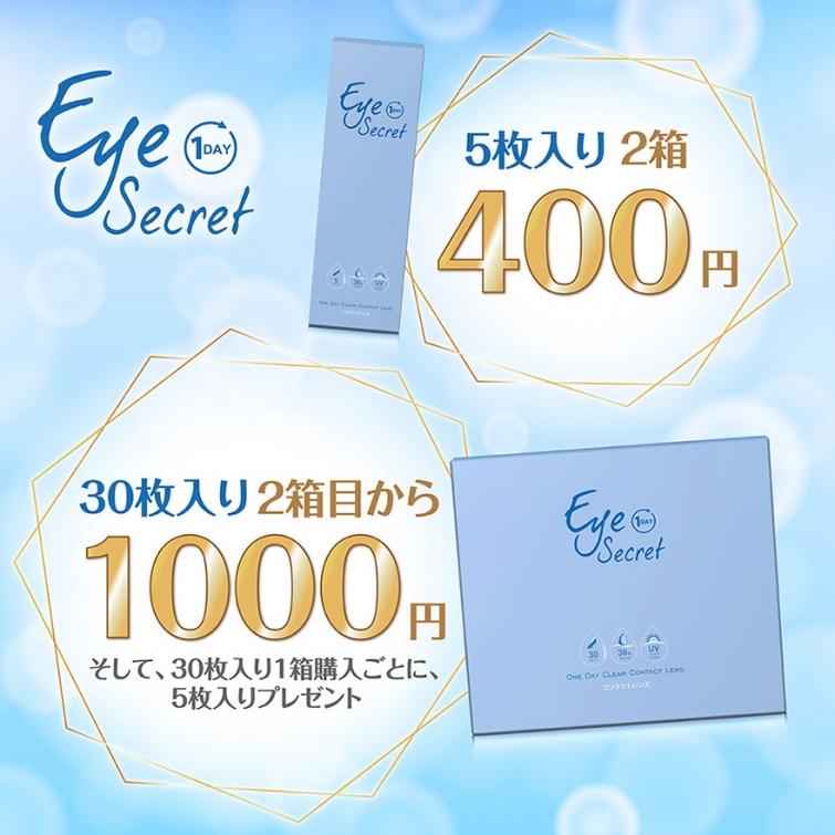 「EyeSecret」1箱1,000円!お試し400円!