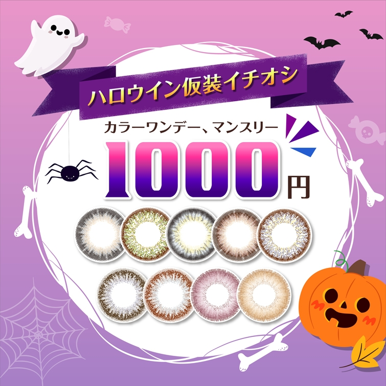Halloweenキャンペーン第2弾♫ 対象カラコン1箱1,000円