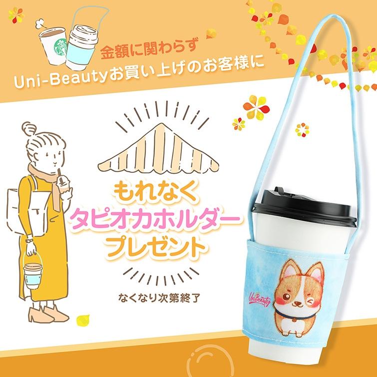 Uni-Beautyお買い上げのお客様に  もれなくタピオカホルダープレゼント