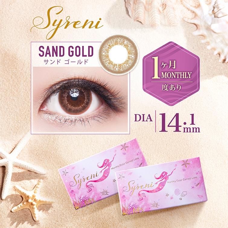 Syreni(シーレニ)サンド  ゴールド