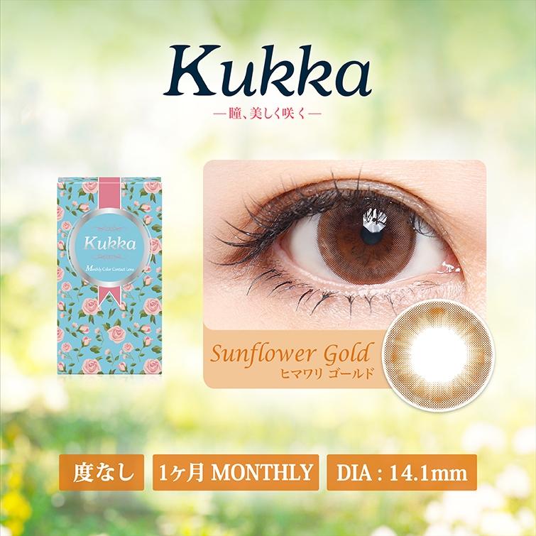 Kukka(クッカ)ヒマワリゴールド