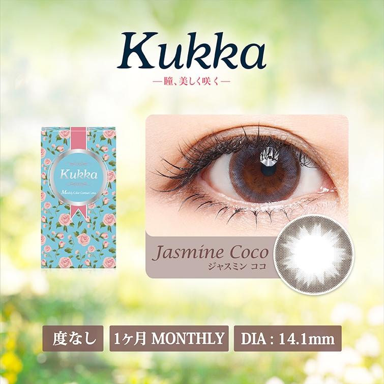 Kukka(クッカ)ジャスミンココ