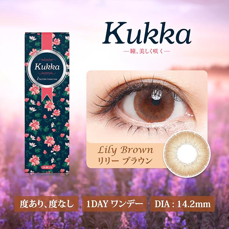 Kukka(クッカ)リリーブラウン
