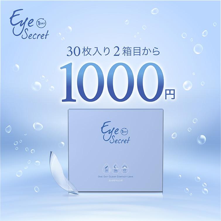 クリアレンズ2箱目から1,000円