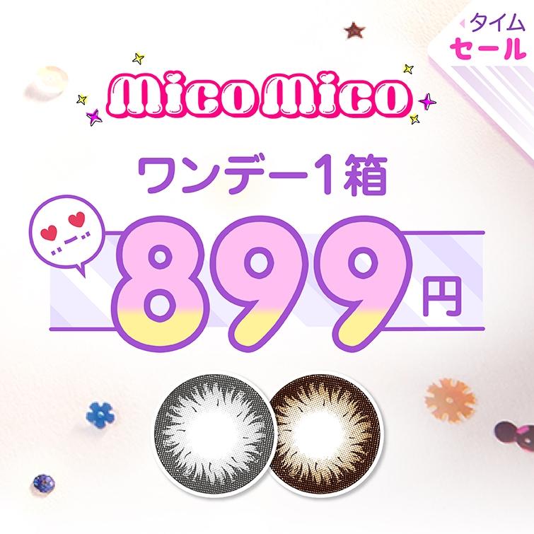 盛れ度No.1『Micomico』 ワンデー1箱899円!