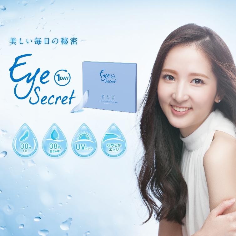 EyeSecret(アイシークレット)クリアレンズ 30枚入り