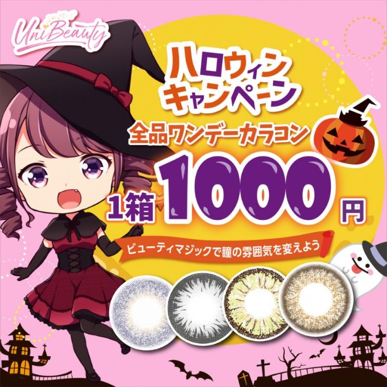 【ハロウィンキャンペーン】ワンデーALL1,000円