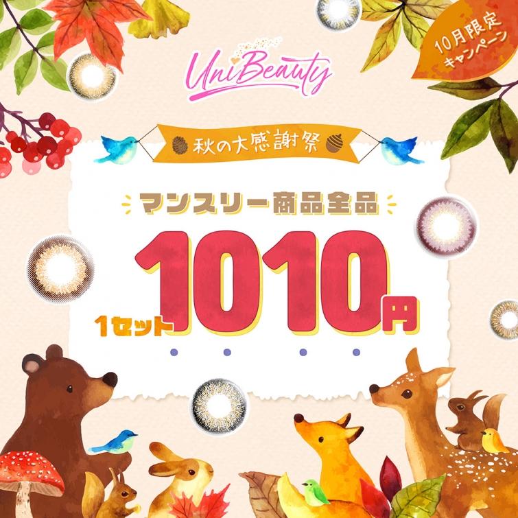 マンスリー全品1,010円!