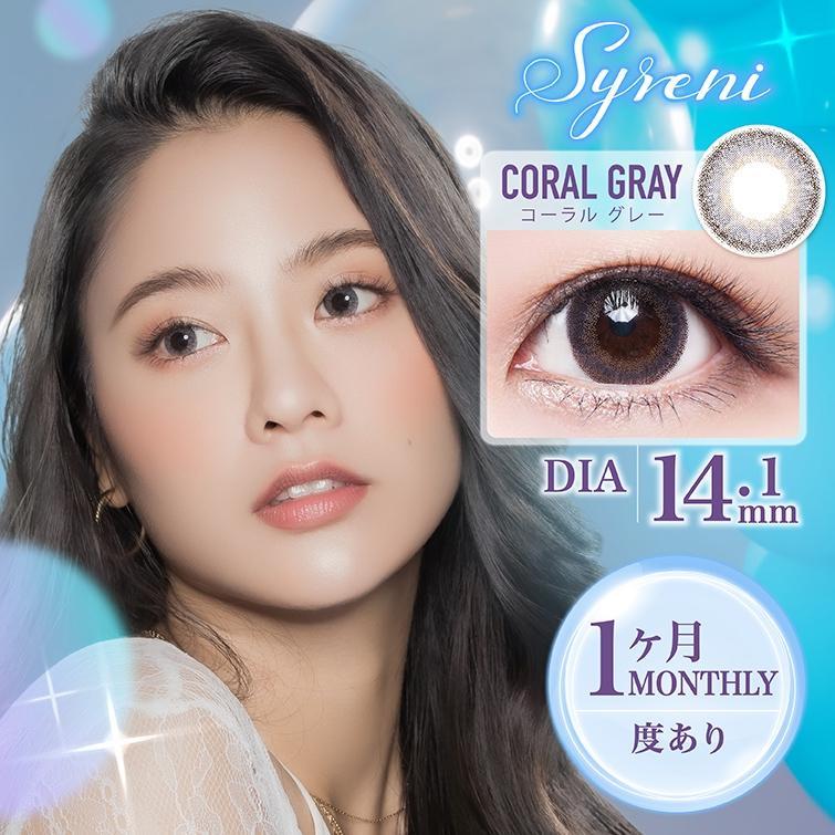 Syreni(シーレニ)コーラル  グレー