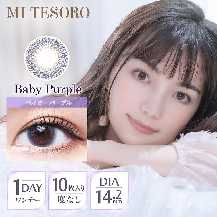 MI TESORO(ミーテソロ)ベイビーパープル