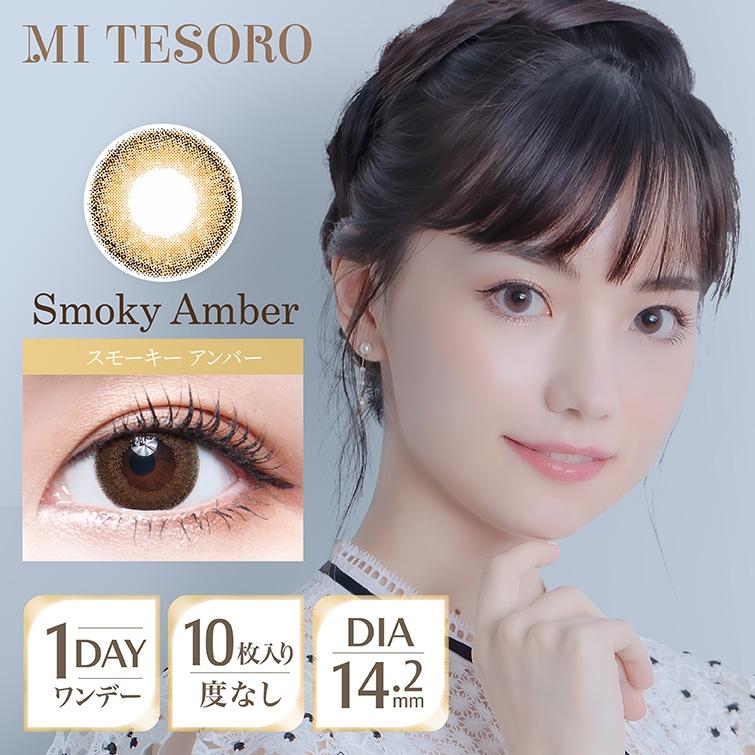 MI TESORO(ミーテソロ)スモーキーアンバー
