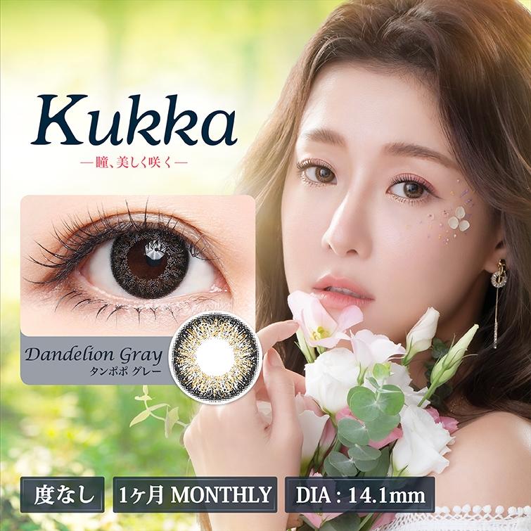 Kukka(クッカ)タンポポグレー