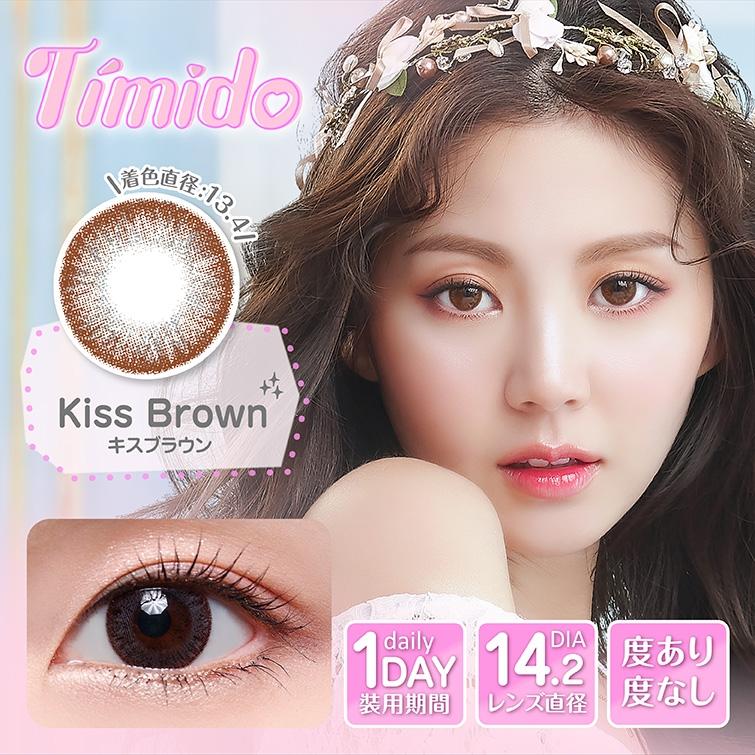 Timido(ティミド)キスブラウン