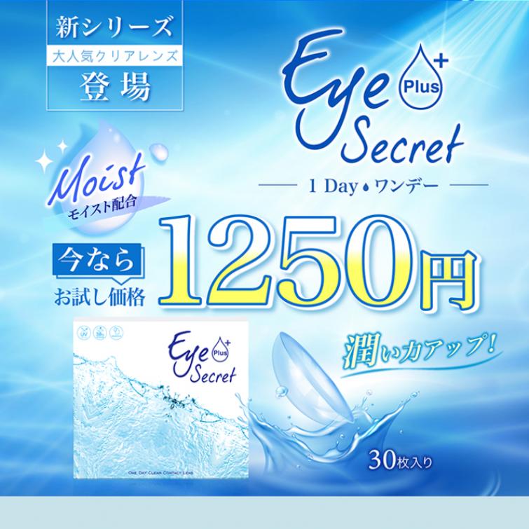 EyeSecret plus(アイシークレット プラス)クリアレンズ 30枚入り