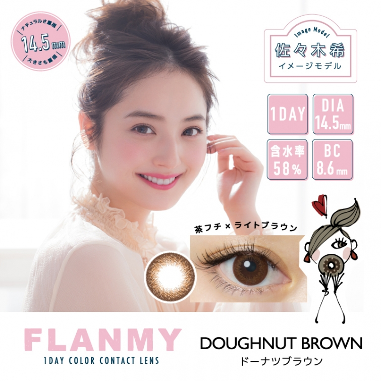 FLANMY(フランミー)ドーナツブラウン