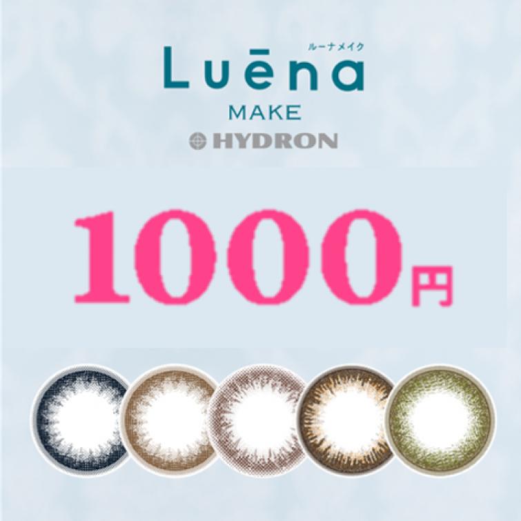 『LuenaMAKE』全品1,000円特価