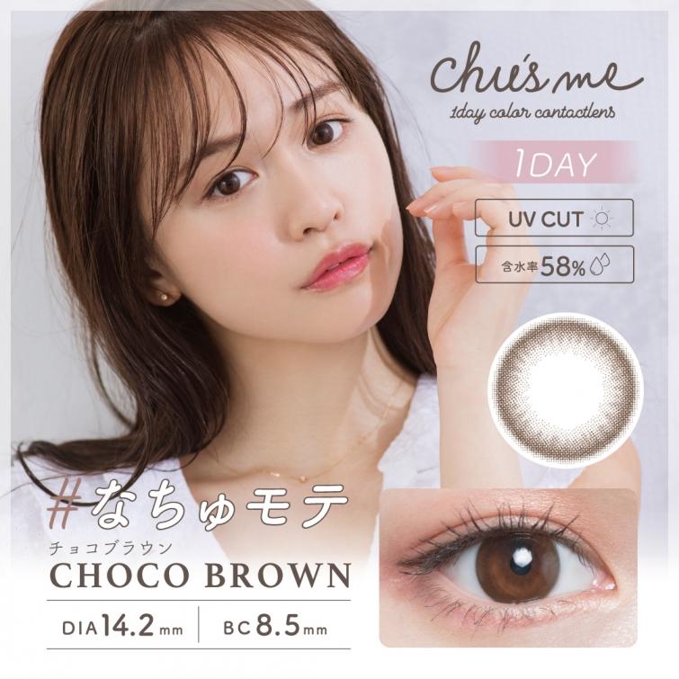 Chu's me(チューズミー )チョコブラウン