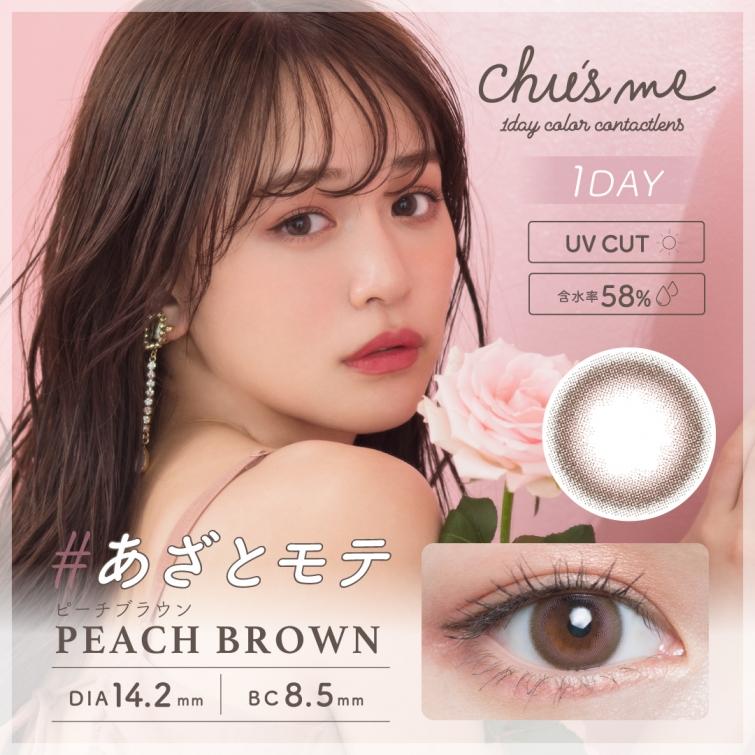 Chu's me(チューズミー )ピーチブラウン