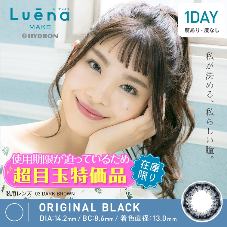 LUENA(ルーナ)オリジナルブラック
