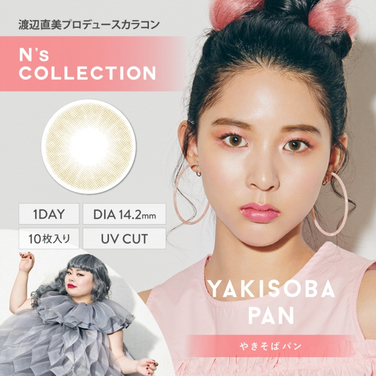 N's COLLECTION(エヌズコレクション )ヤキソバパン
