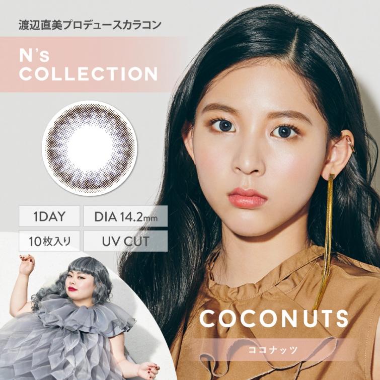 N's COLLECTION(エヌズコレクション )ココナッツ