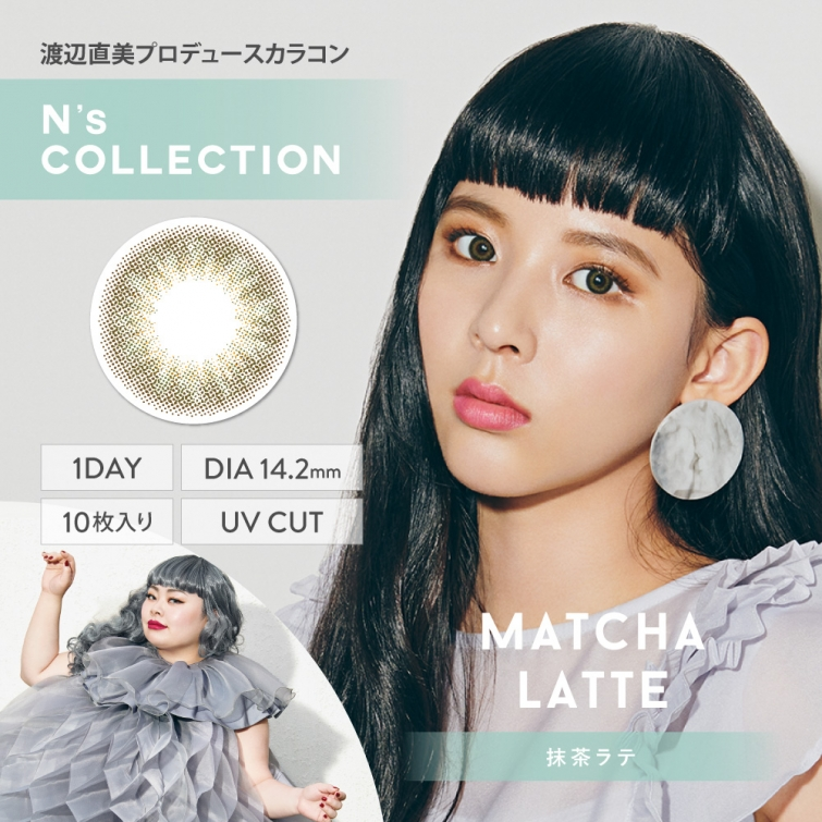 N's COLLECTION(エヌズコレクション )抹茶ラテ