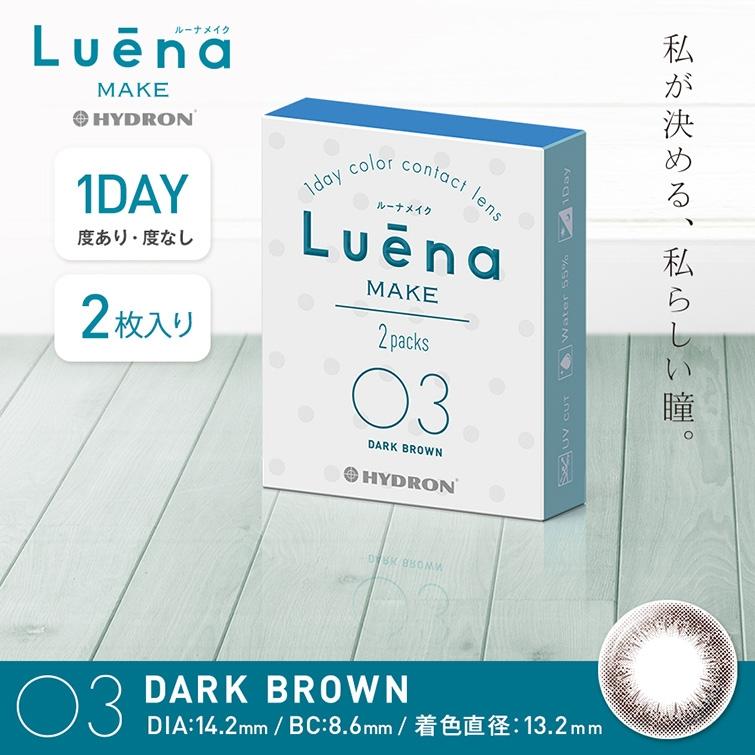 LUENA(ルーナ)ダークブラウン  2P