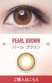Syreni-Pearl Brown