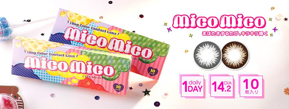 【度あり/度なし • ワンデー • DIA14.2】ミコミコ(MicoMico)