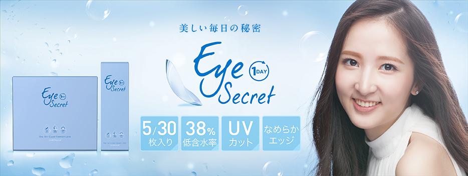 【度あり • ワンデー】アイシークレット(EyeSecret)