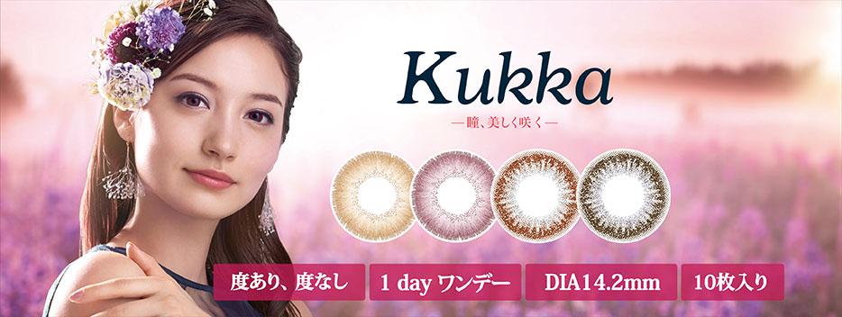 【度あり/度なし • ワンデー • DIA14.2】クッカ(Kukka)