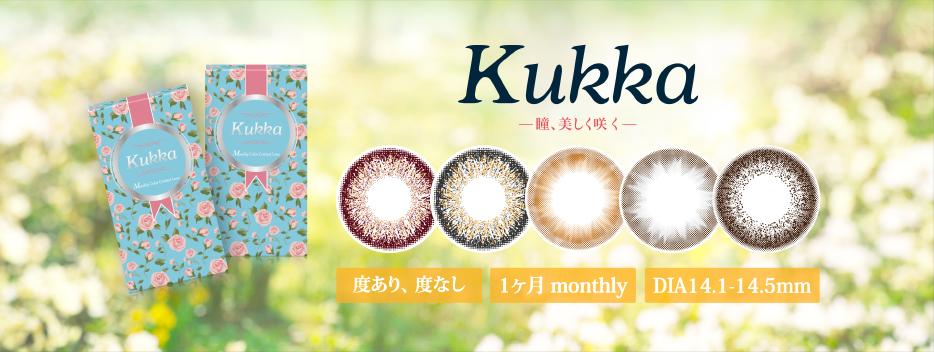 【度あり/度なし • マンスリー • DIA14.1/14.5】クッカ(Kukka)
