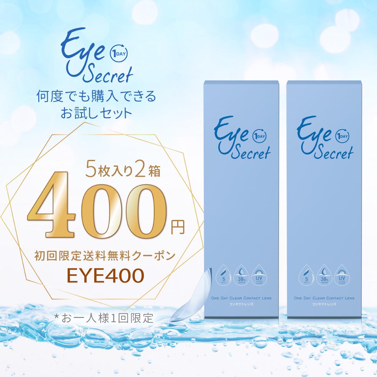【EyeSecret】クリアレンズお試し400円【リピートOK】