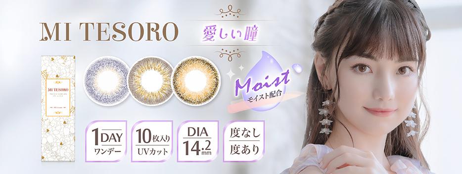 MI TESORO(ミーテソロ)【度なし • ワンデー • DIA14.2】