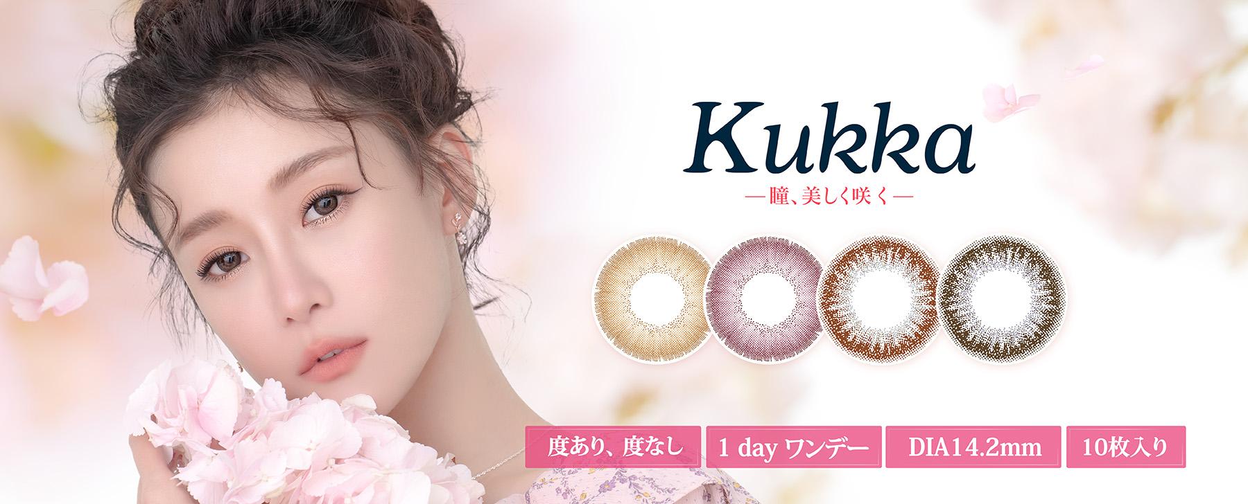 Kukka(クッカ)【度あり/度なし • ワンデー • DIA14.2】