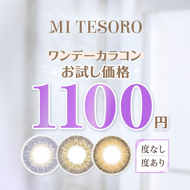 【度あり登場】『MI TESORO』お試し1,100円