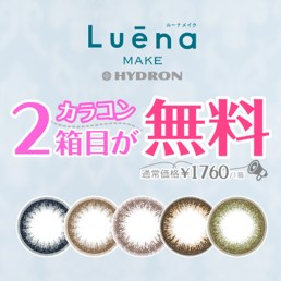 『Luena』全品2箱目無料!