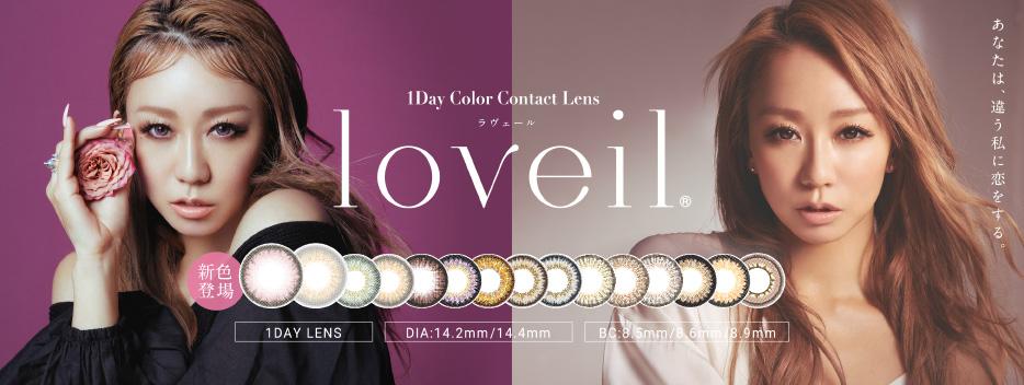 Loveil(ラヴェール)【度あり/度なし • ワンデー • DIA14.2、14.4】